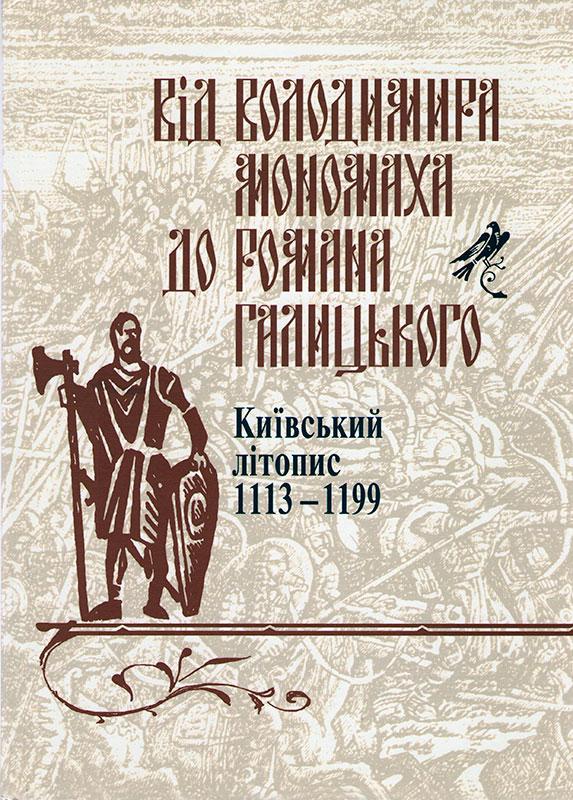 Від Володимира Мономаха до Романа Галицького : Київський літопис 1113-1199