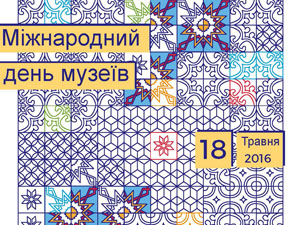 imd2016_poster_ukrainian_kopija