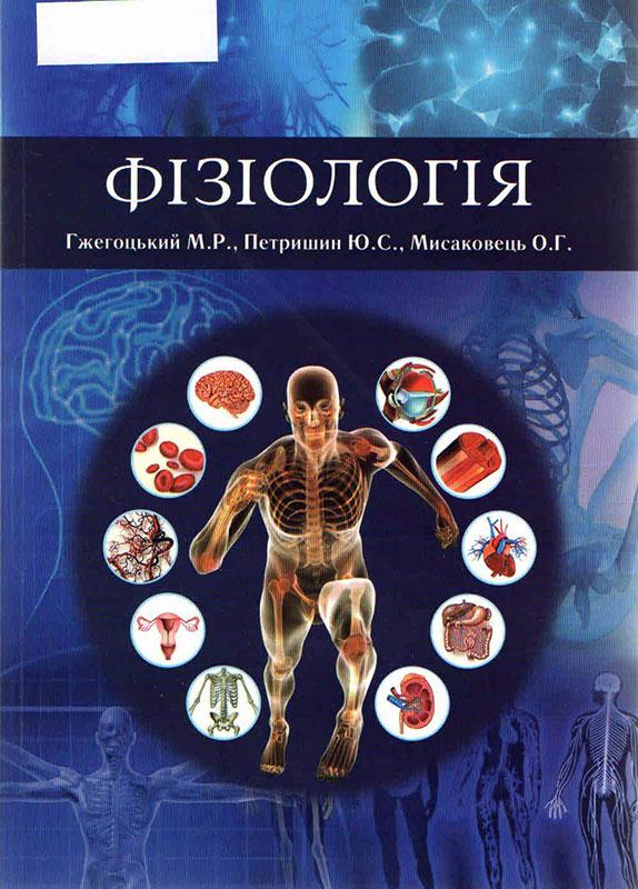 Гжегоцький М. Р. Фізіологія