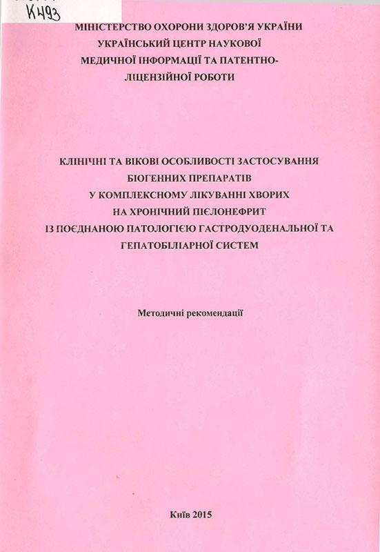 Клінічні та вікові особливості застосування біогенних препаратів у комплексному лікуванні хворих на хронічний пієлонефрит із поєднаною патологією гастродуоденальної та гепатобіліарної систем