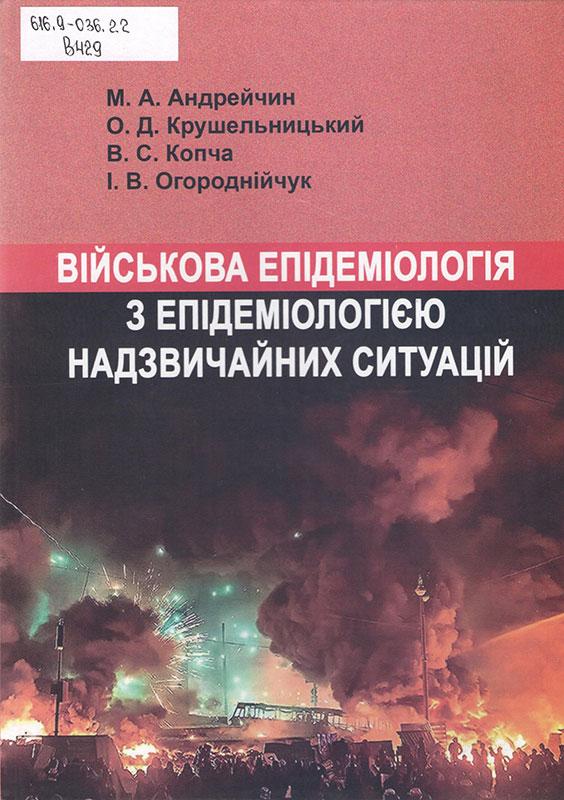 Військова епідеміологія з епідеміологією надзвичайних ситуацій