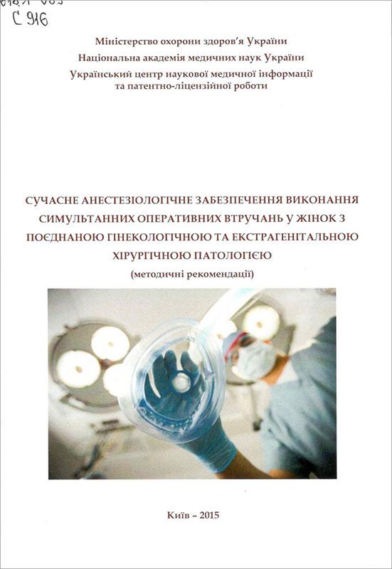 Сучасне анестезіологічне забезпечення виконання симультанних оперативних втручань у жінок з поєднаною гінекологічною та екстрагенітальною хірургічною патологією