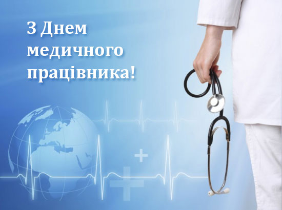 Вітаємо з днем медичного працівника!