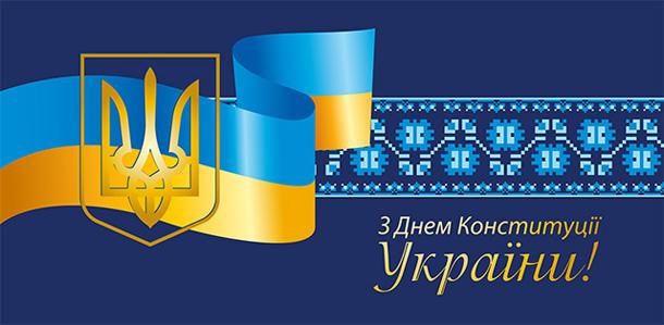 Вітаємо з державним святом – Днем Конституції України!