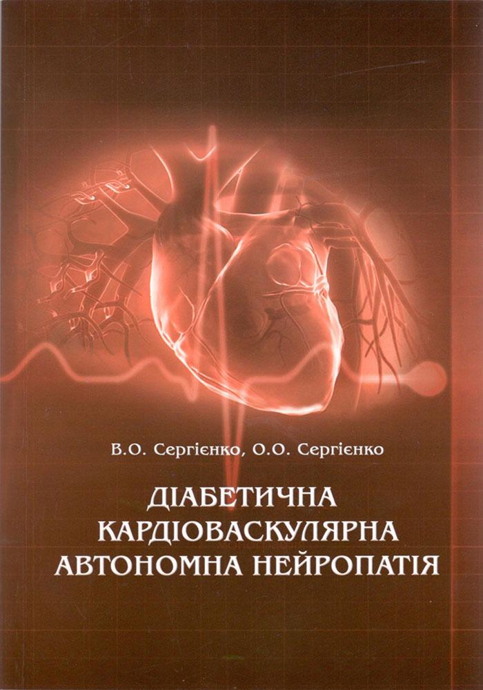 Діабетична кардіоваскулярна автономна нейропатія