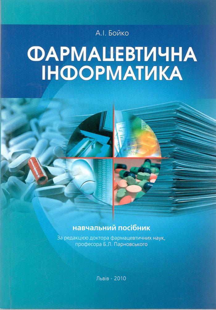 Фармацевтична інформатика : навч. посібник для провізорів-інтернів і провізорів-слухачів закладів (ф-тів) післядипломн. освіти