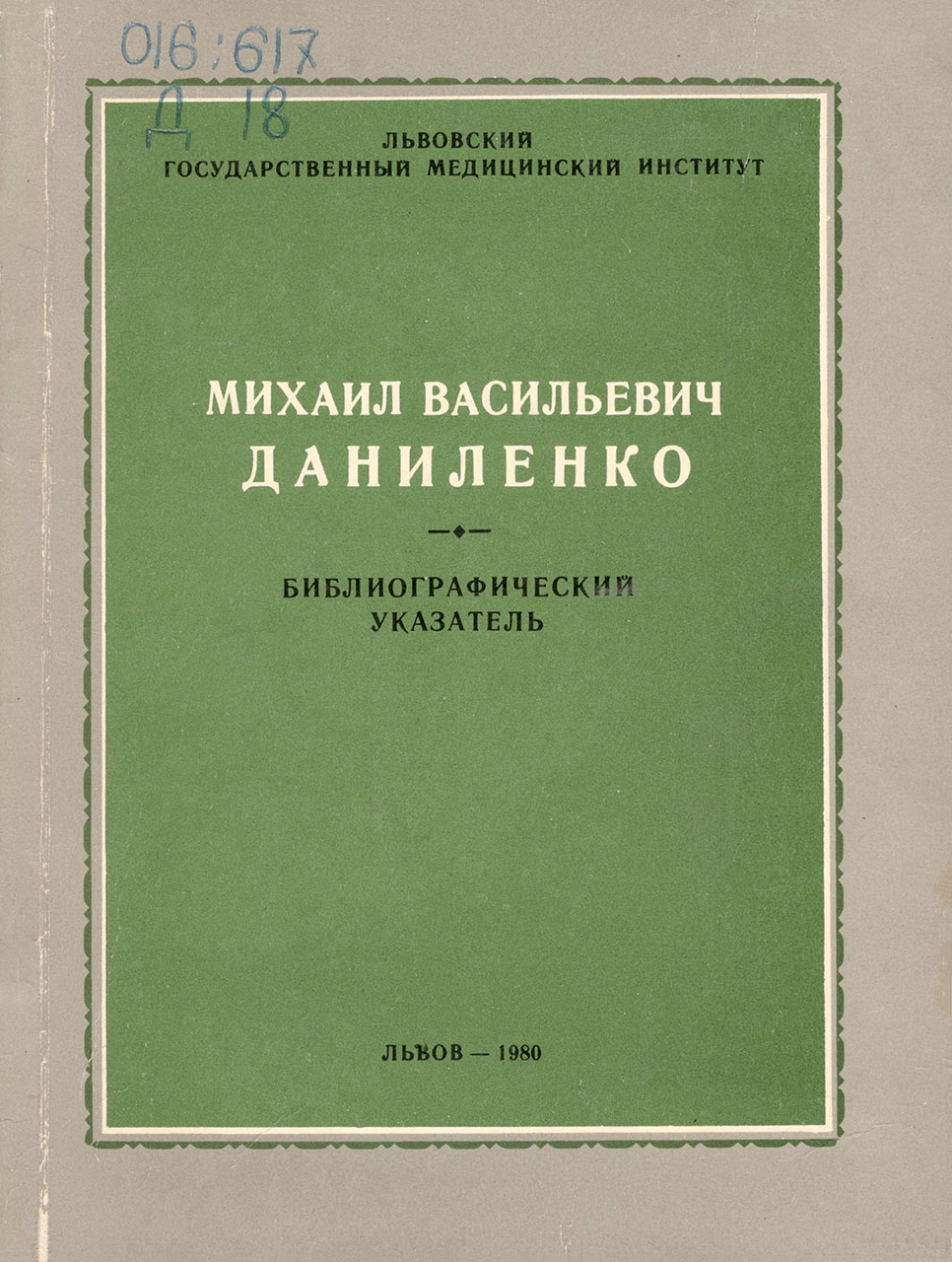 Михаил Васильевич Даниленко: библиогр. указ.