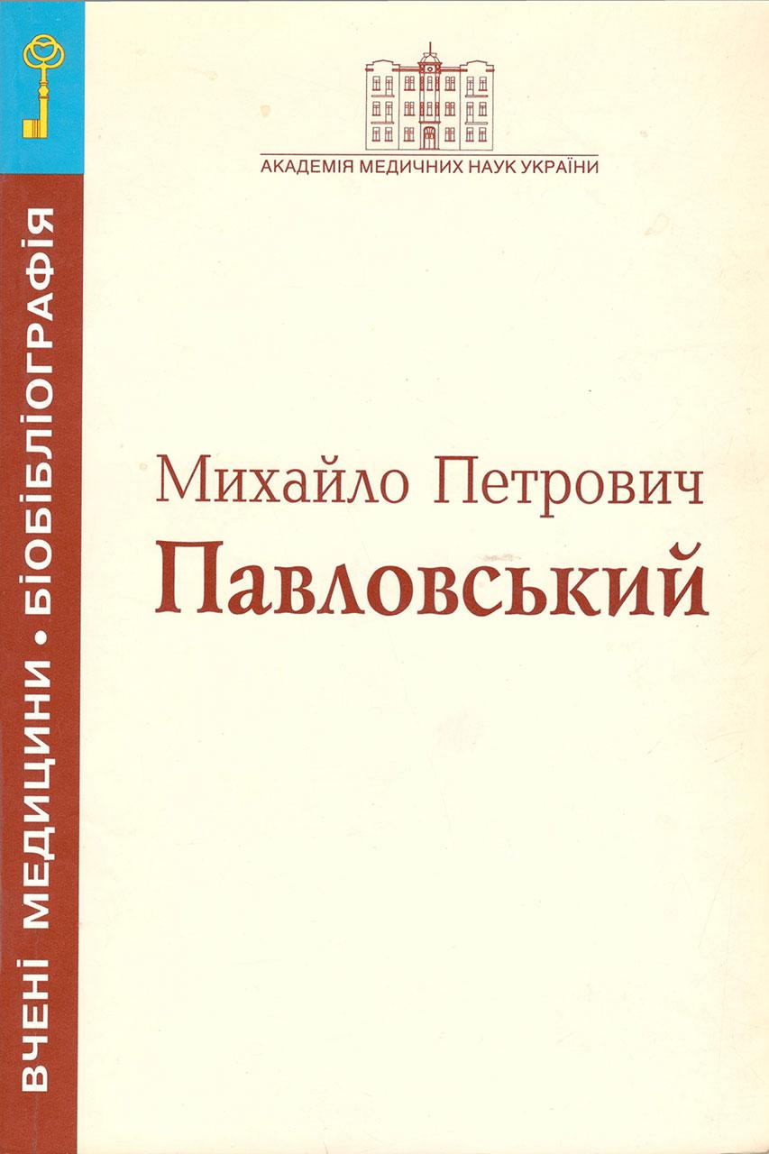 Михайло Петрович Павловський. Біобібліографія