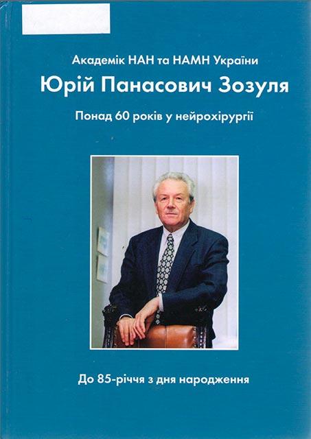 Академік НАН та НАМН України Юрій Панасович Зозуля