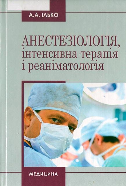 Анестезіологія, інтенсивна терапія і реаніматологія