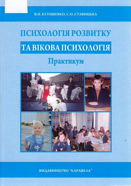 Психологія розвитку та вікова психологія