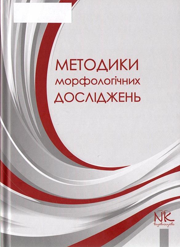 Методики морфологічних досліджень