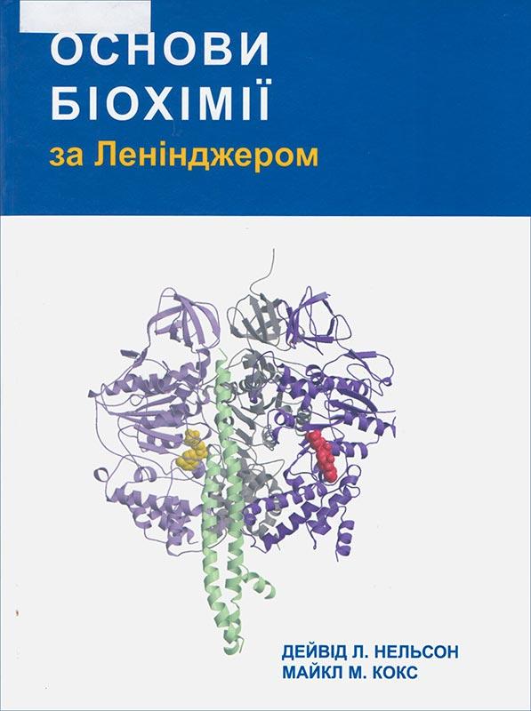 Основи біохімії за Ленінджером