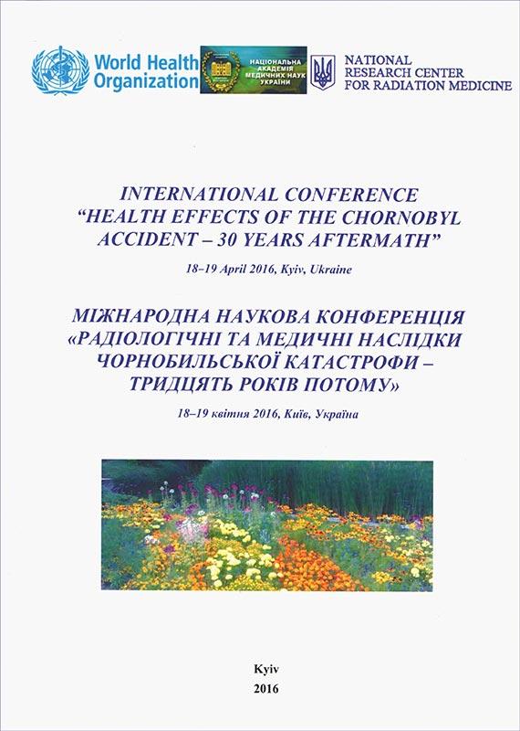 Радіологічні та медичні наслідки Чорнобильської катастрофи – тридцять років потому