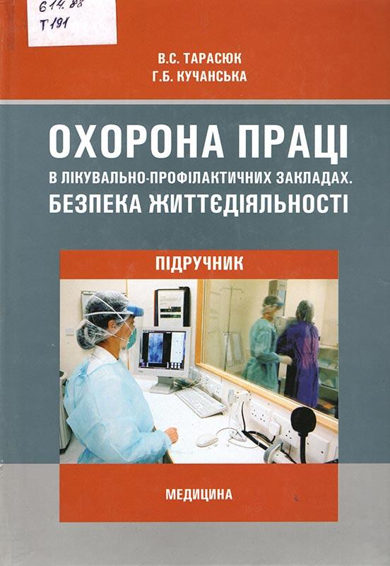 Охорона праці в лікувально-профілактичних закладах. Безпека життєдіяльності