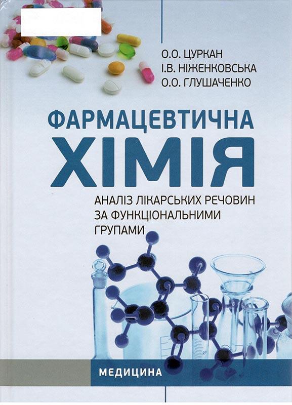 Фармацевтична хімія. Аналіз лікарських речовин за функціональними групами