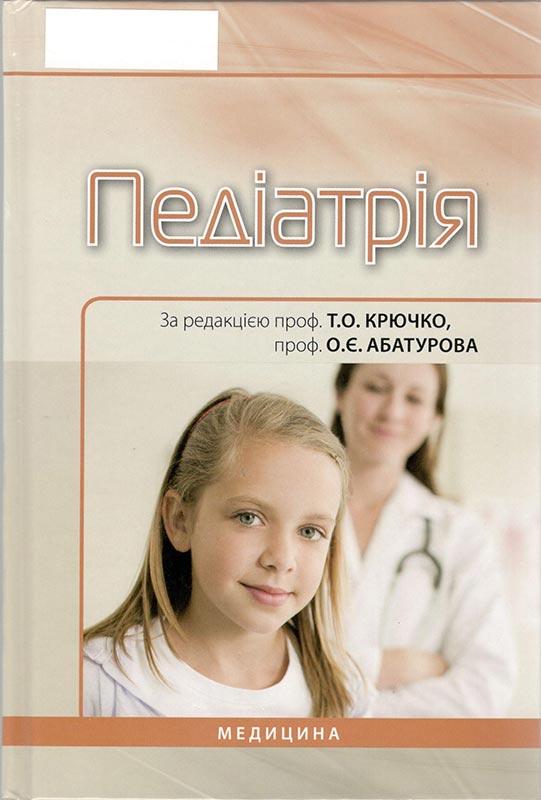 Педіатрія : підруч. для студ. стомат. ф-тів вищих мед. навч. закл. IV рівня акредитації