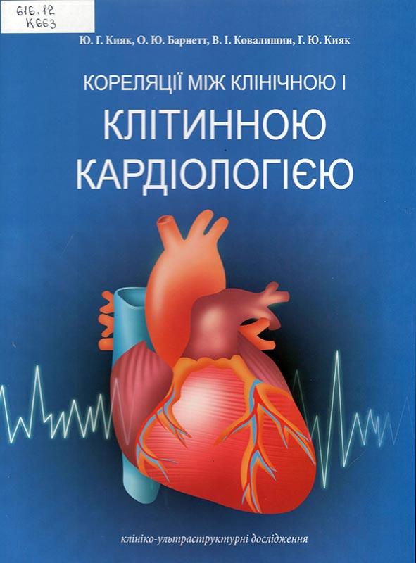 Кореляції між клінічною і клітинною кардіологією