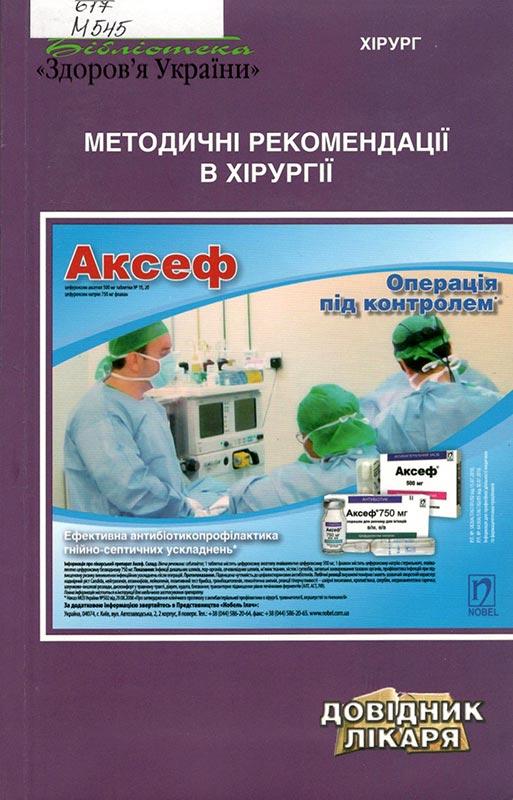 Методичні рекомендації в хірургії