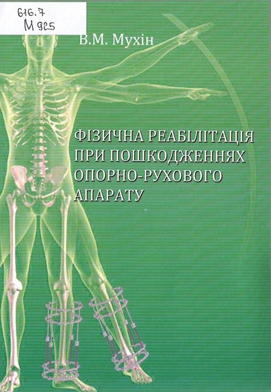 Фізична реабілітація при пошкодженнях опорно-рухового апарату
