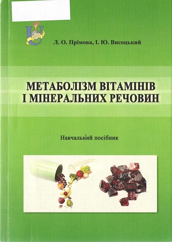 Метаболізм вітамінів і мінеральних речовин