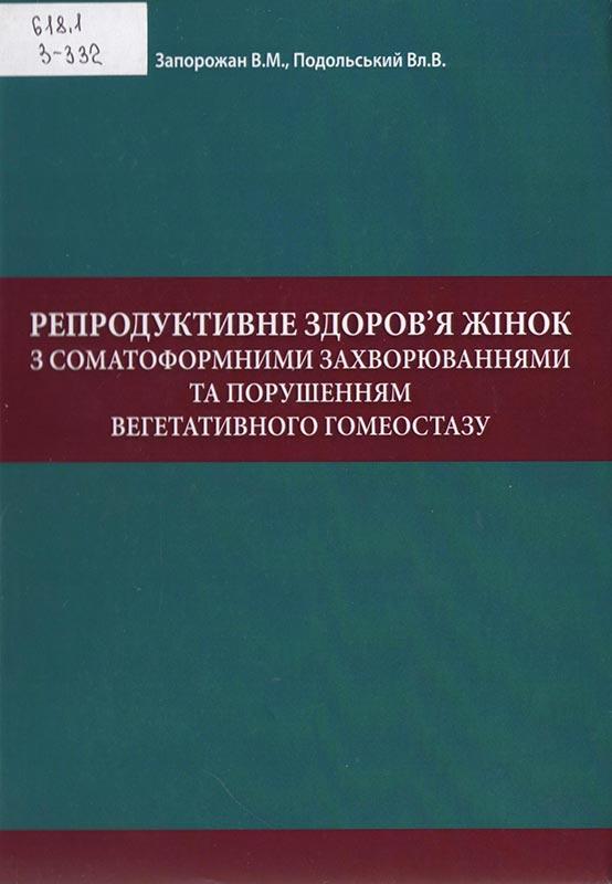 Репродуктивне здоров'я жінок з соматоформними захворюваннями та порушенням вегетативного гомеостазу