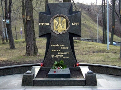 Пам'ятний хрест Героям Крут, Аскольдова могила, парк у Києві. Фото Ліга.Нет