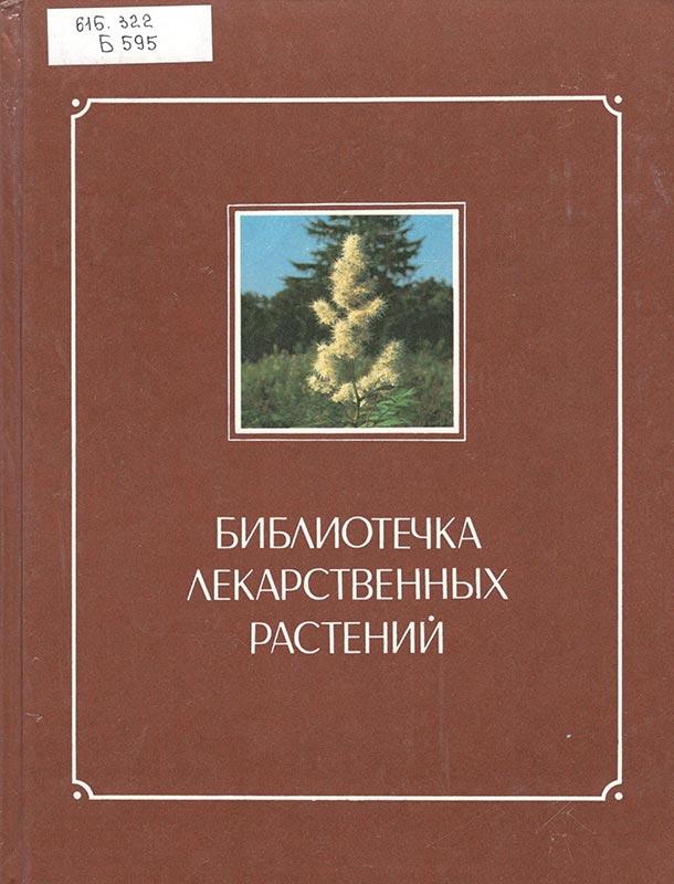 Библиотечка лекарственных растений