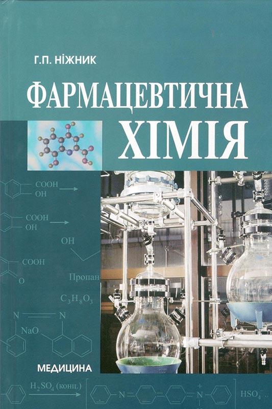 Фармацевтична хімія