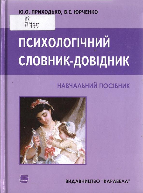 Психологічний словник-довідник