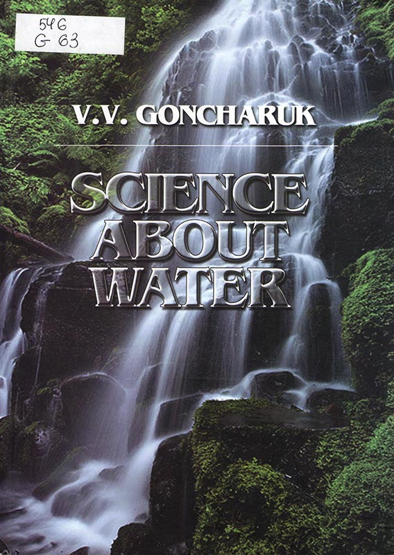 Наука про воду