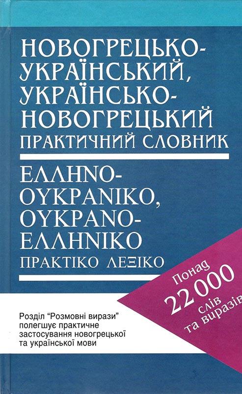 Новогрецько-український, українсько-новогрецький практичний словник