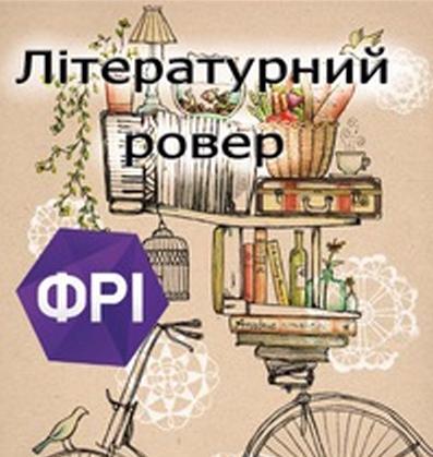 Літературний ровер, Львів