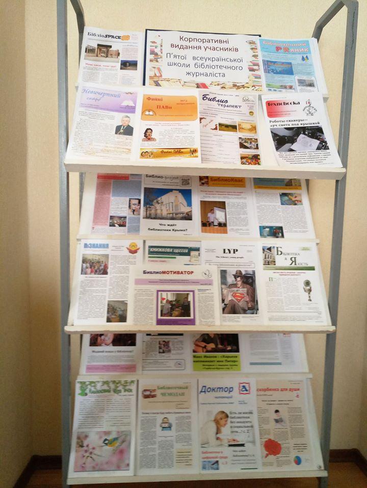 """Корпоративні видання учасників """"П'ятої всеукраїнської школи бібліотечного журналіста"""""""
