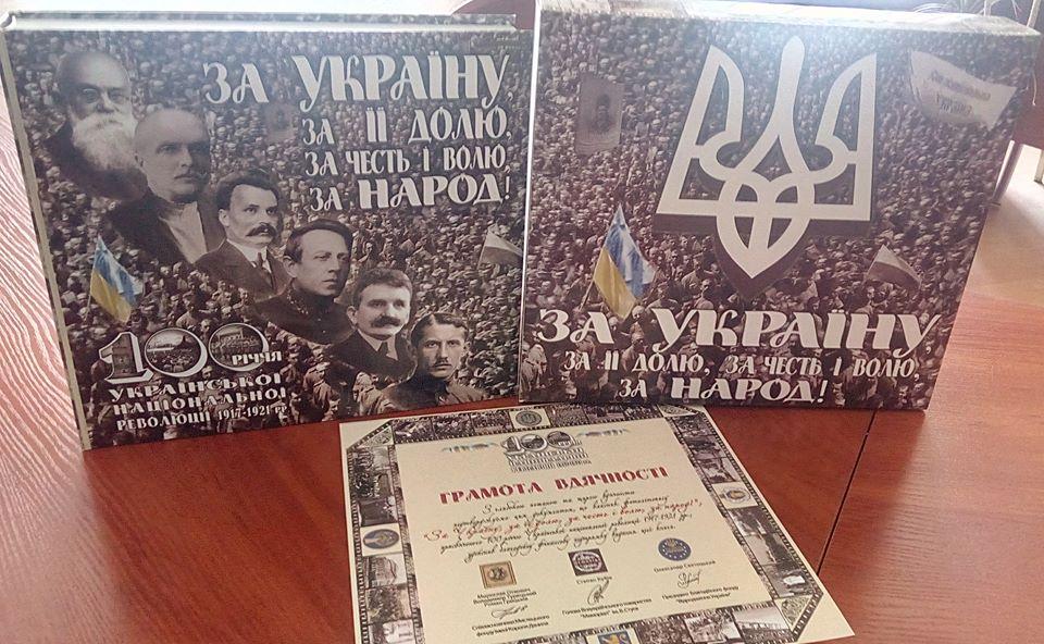 Фотолітопис «За Україну, за її долю, за честь і волю, за народ!»