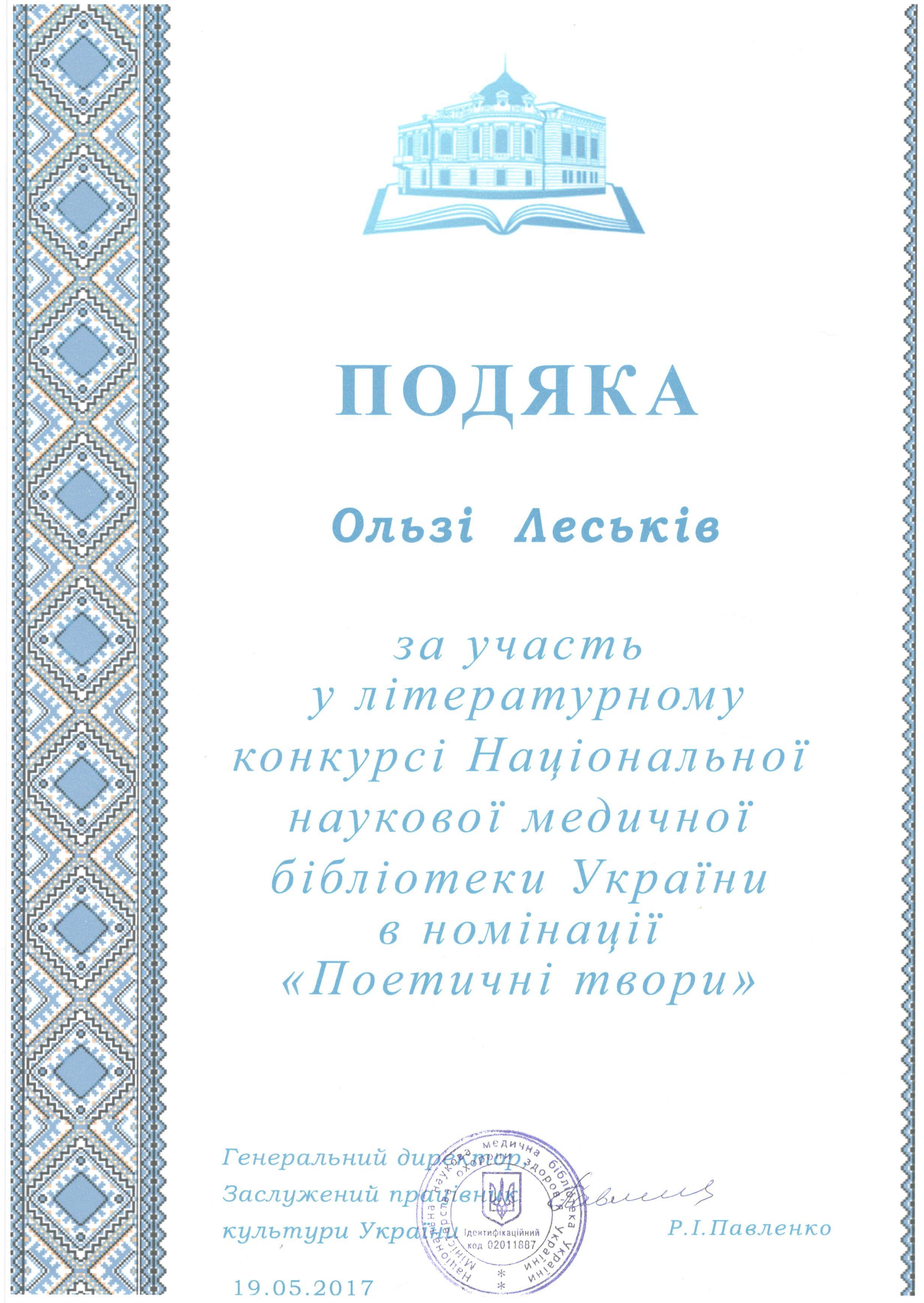 """Подяка за участь у літературному конкурсі у номінації """" Поетичні твори"""""""