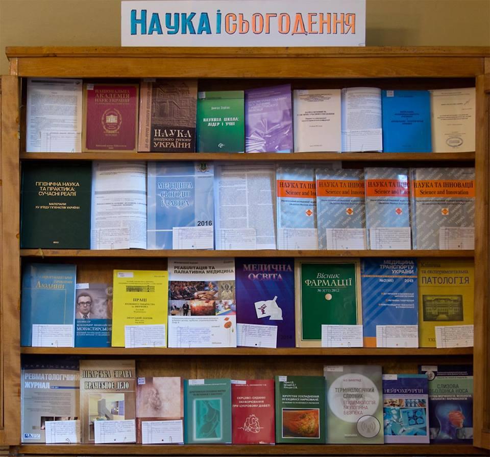 Книжкова виставка, присвячена Дню науки у загальному читальному залі бібліотеки