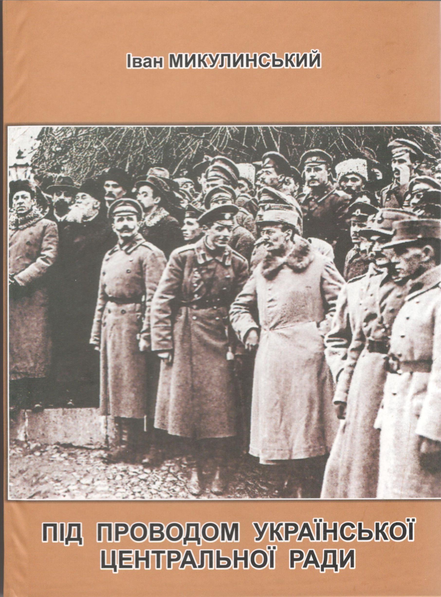 """Микулинський І. """"Під проводом Української Центральної ради"""""""