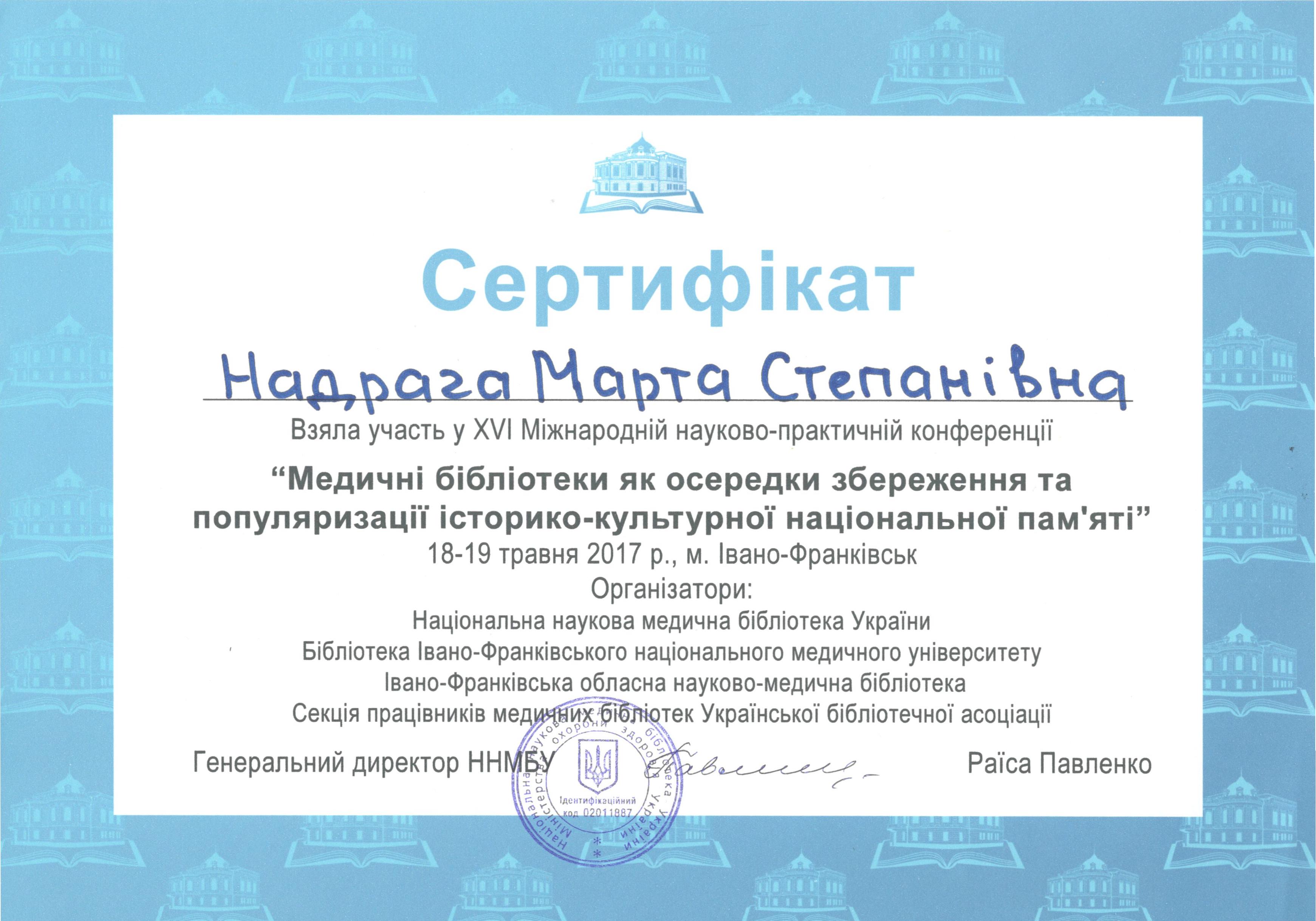 """Сертифікат учасника XVI міжнародної науково-практичної конференції """"Медичні бібліотеки як осередки збереження та популяризації історико-культурної національної пам'яті"""""""