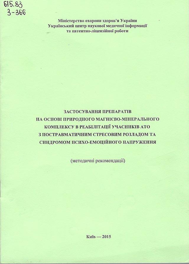 Застосування препаратів на основі природного магнієво-мінерального комплексу в реабілітації учасників АТО з постравматичним стресовим розладом та синдромом психо-емоційного напруження