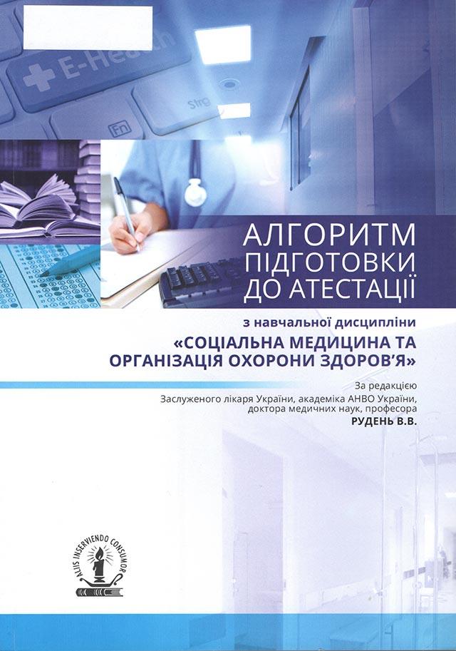 """Алгоритм підготовки до атестації з навчальної дисципліни """"Соціальна медицина та організація охорони здоров'я"""""""
