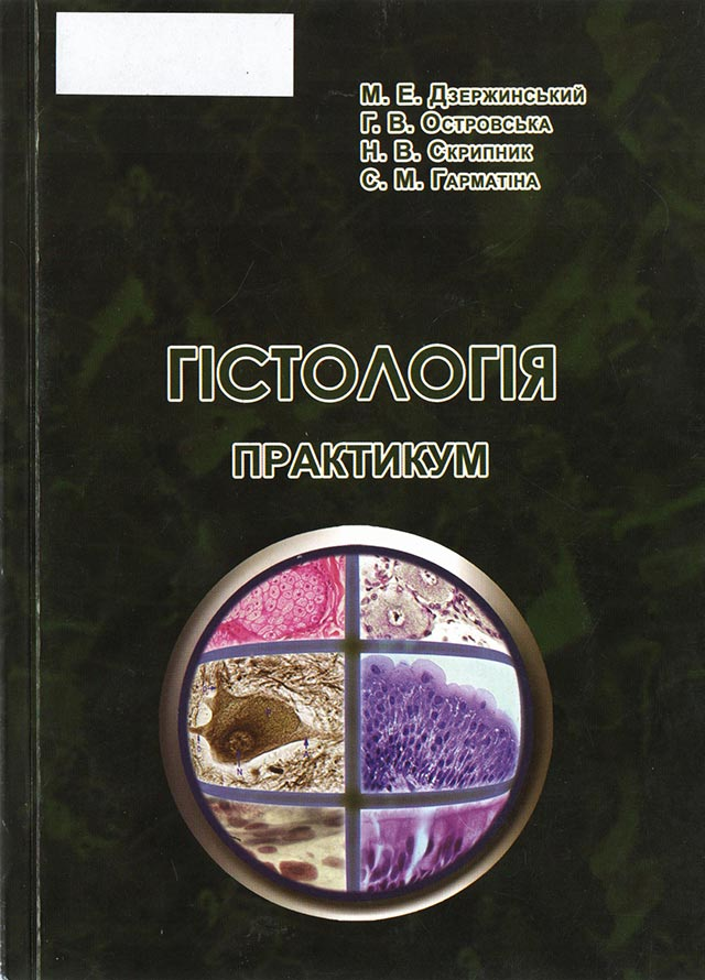 Гістологія. Практикум