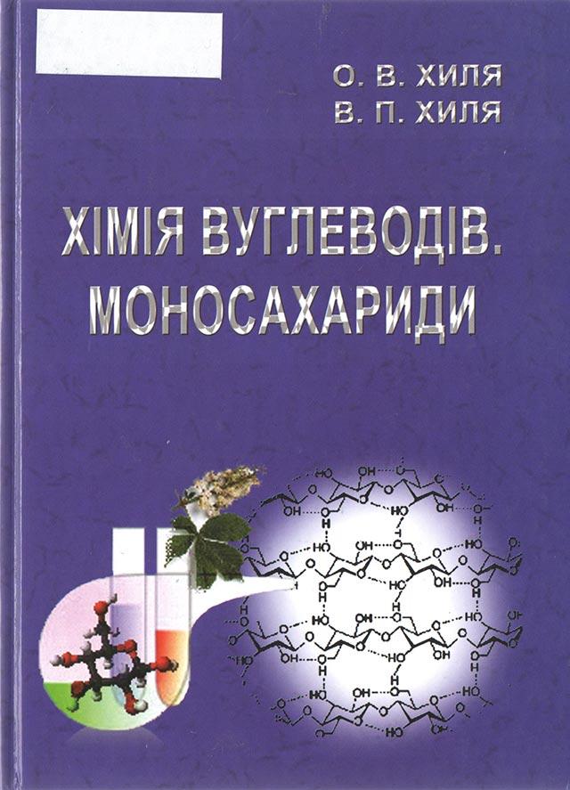Хімія вуглеводів. Моносахариди