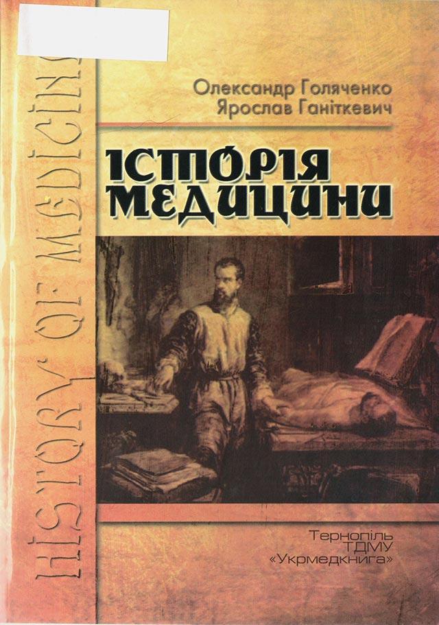 Історія медицини