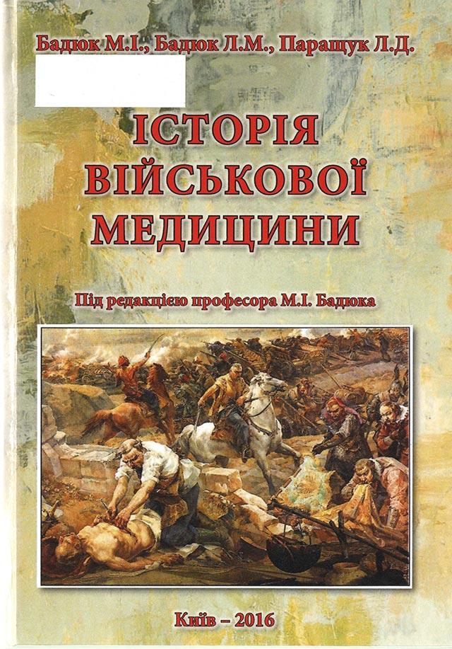Історія військової медицини