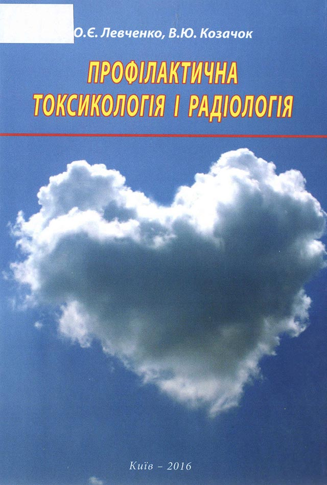 Профілактична токсикологія і радіологія