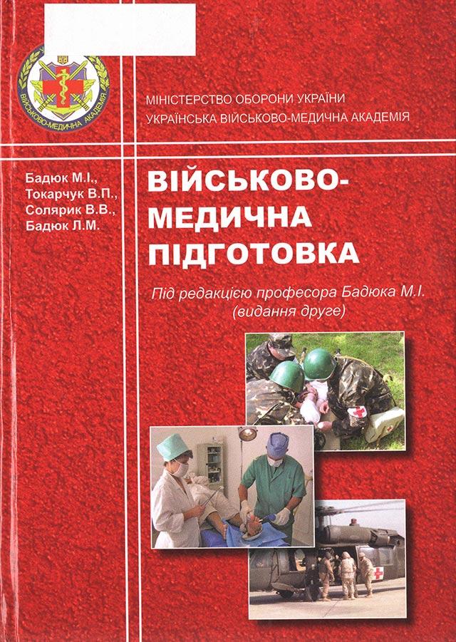 Військово-медична підготовка