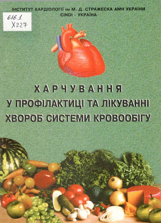Харчування у профілактиці та лікуванні хвороб системи кровообігу