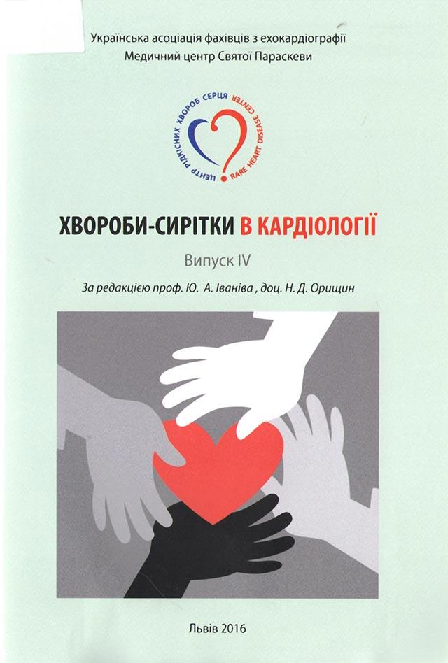 Хвороби-сирітки в кардіології