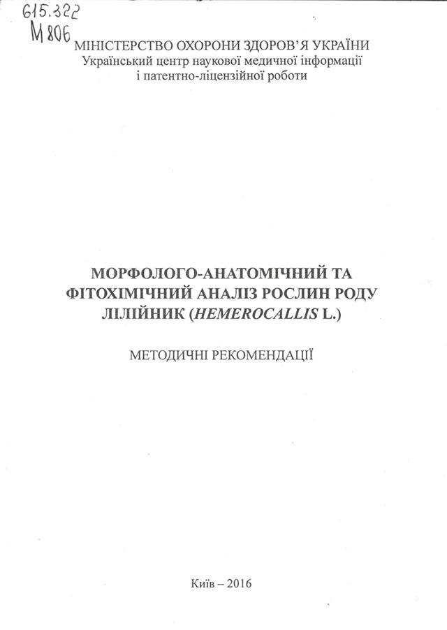 Морфолого-анатомічний та фітохімічний аналіз рослин роду Лілійник